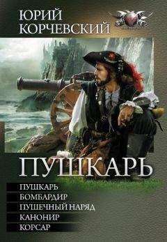 Юрий Корчевский - Пушкарь (сборник)
