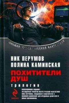 Ник Перумов - Сборник