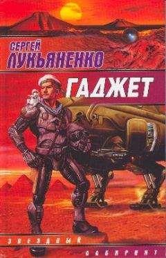 Сергей Лукьяненко - Гаджет (Сборник)