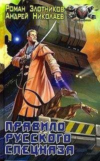 Роман Злотников - Правило русского спецназа