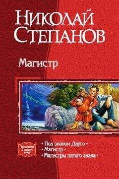 Николай Степанов - Магистр. Трилогия