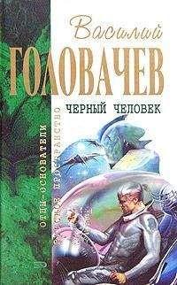 Василий Головачев - Черный человек