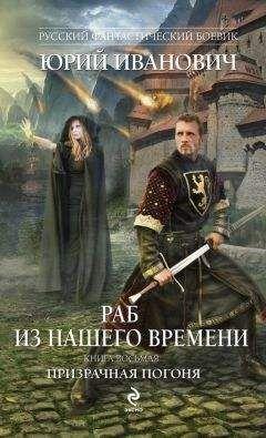 Юрий Иванович - Призрачная погоня
