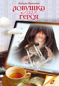 Тамара Крюкова - Ловушка для героя