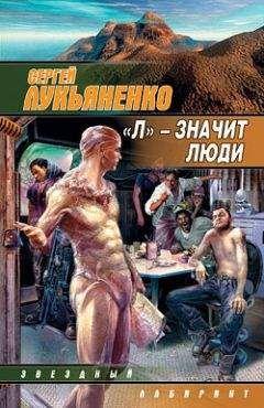 Сергей Лукьяненко - «Л» – значит люди (Сборник)