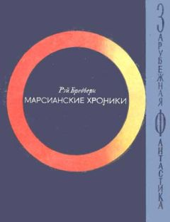 Рэй Бредбери - Марсианские хроники