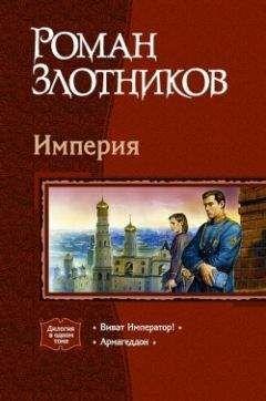 Роман Злотников - Армагеддон