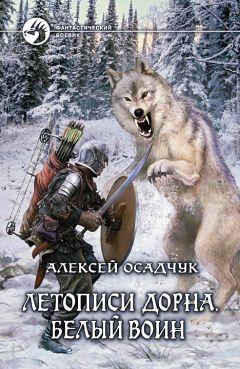 Алексей Осадчук - Летописи Дорна. Белый воин