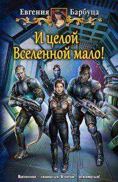 Евгения Барбуца - И целой вселенной мало!