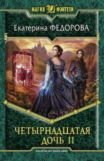 Екатерина Федорова - Четырнадцатая дочь-2