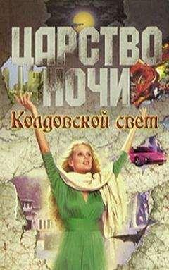 Лиза Смит - Колдовской свет