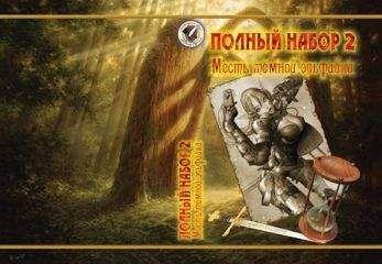 К. Милослав - Месть темной эльфийки