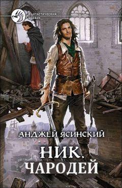 Анджей Ясинский - Чародей