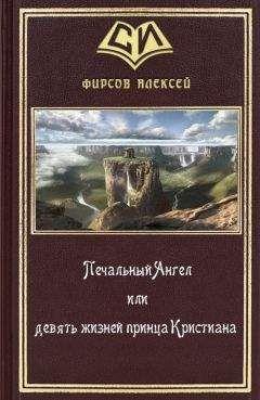 Алексей Фирсов - Печальный Ангел или девять жизней принца Кристиана