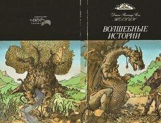 Джон Толкиен - Лист кисти Ниггля