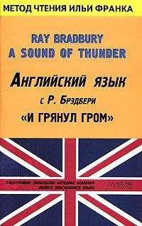 Ray Bradbury - Английский язык с Р. Брэдбери. И грянул гром