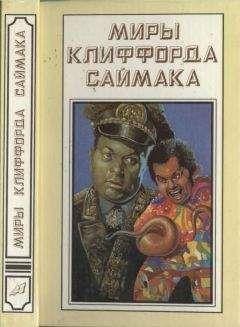 Клиффорд Саймак - Миры Клиффорда Саймака. Книга 15