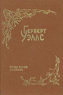 Герберт Уэллс - Пища богов (пер. Тан)