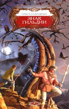 Ольга Голотвина - Знак Гильдии