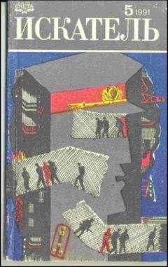 Данил Корецкий - Искатель. 1991. Выпуск №5