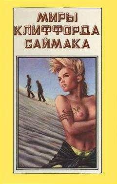 Клиффорд Саймак - Миры Клиффорда Саймака. Книга 7