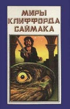 Клиффорд Саймак - Миры Клиффорда Саймака. Книга 6
