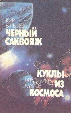 Кир Булычев - Черный саквояж. Куклы из космоса (сборник)