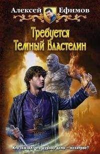 Алексей Ефимов - Некродуэт Том 2