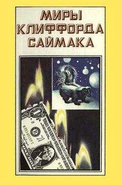 Клиффорд Саймак - Миры Клиффорда Саймака. Книга 3