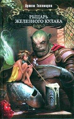 Артем Тихомиров - Рыцарь Железного Кулака