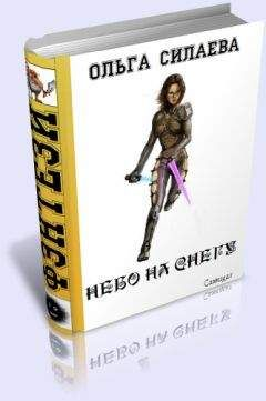 Ольга Силаева - Небо на снегу