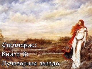 Ольга Романовская - Лучезарная звезда