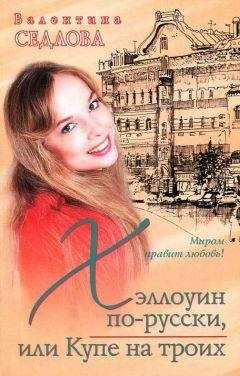 Валентина Седлова - Хэллоуин по-русски, или Купе на троих