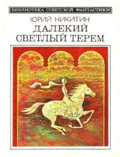 Юрий Никитин - Далекий светлый терем (сборник 1985)