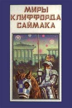 Клиффорд Саймак - Миры Клиффорда Саймака. Книга 4