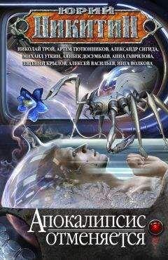 Юрий Никитин - За Вселенную!