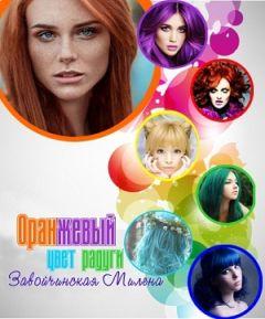 Милена Завойчинская - Оранжевый цвет радуги