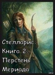Ольга Романовская - Перстень Мериада