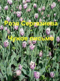 Роза Сергазиева - Чужое письмо (СИ)