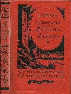 Алексей Толстой - Гиперболоид инженера Гарина. Аэлита (текст оригинала)