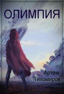 Артем Тихомиров - Олимпия