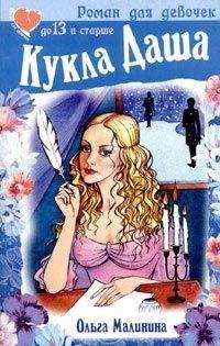 Ольга Малинина - Кукла Даша