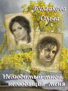 Ольга Булгакова - Нелюбимый мной, нелюбящий меня (СИ)