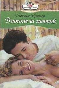 Люсиль Картер - В погоне за мечтой