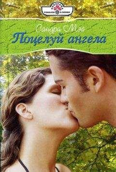 Сандра Мэй - Поцелуй ангела