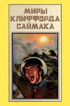 Клиффорд Саймак - Миры Клиффорда Саймака. Книга 11
