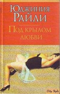 Юджиния Райли - Под крылом любви