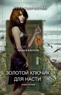 Анна Гаврилова - Золотой ключик для Насти