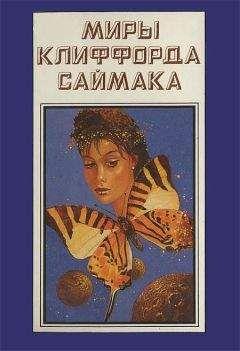 Клиффорд Саймак - Миры Клиффорда Саймака. Книга 10