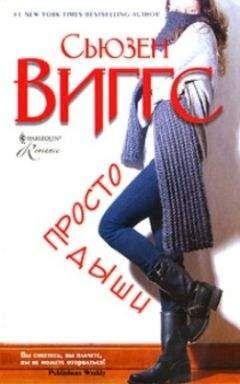 Сьюзен Виггз - Просто дыши